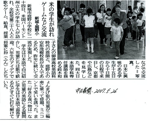 Chuunichi2.jpg