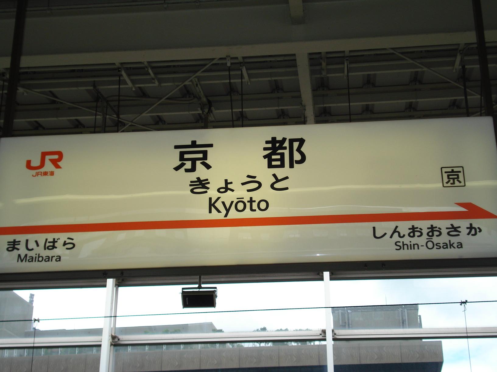 京都観光(きょうと かんこう)